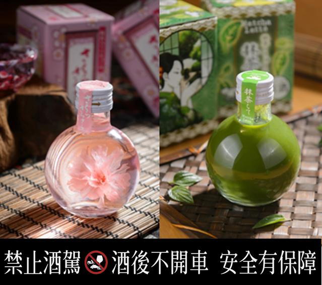 超萌絕美! 抹茶酒/櫻花酒 現貨限量販售中!
