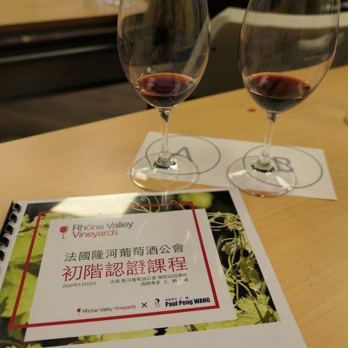 法國隆河葡萄酒公會初階認證