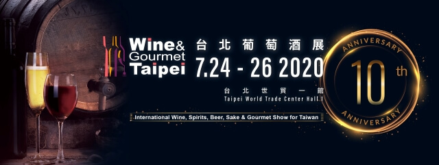 台北葡萄酒展