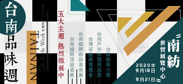 台南國際頂級酒展