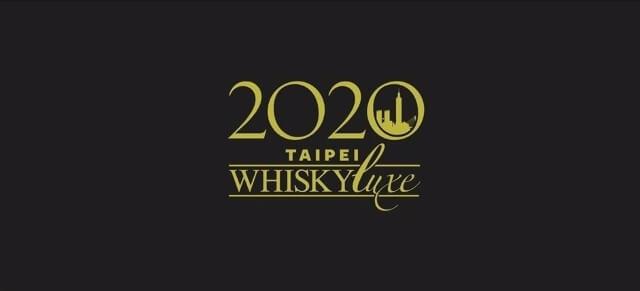 Whisky Luxe 奢華威士忌酒展