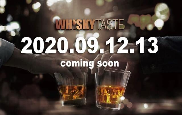 Whisky Taste 威士忌烈酒品味展