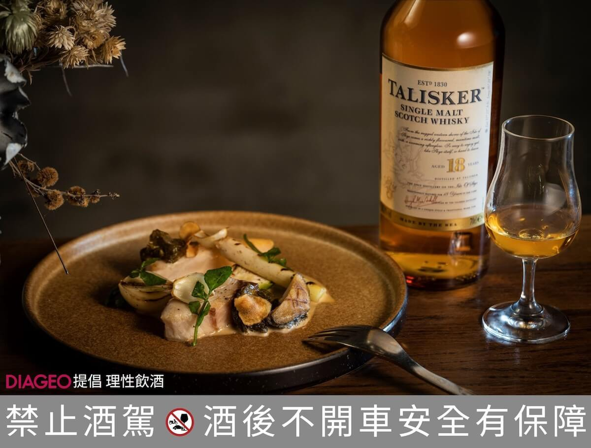 Talisker-18年-X-獅魚料理餐酒搭