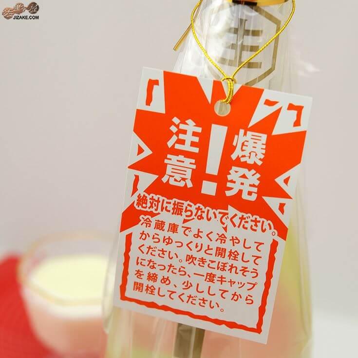 純米活性にごり生原酒 開封注意