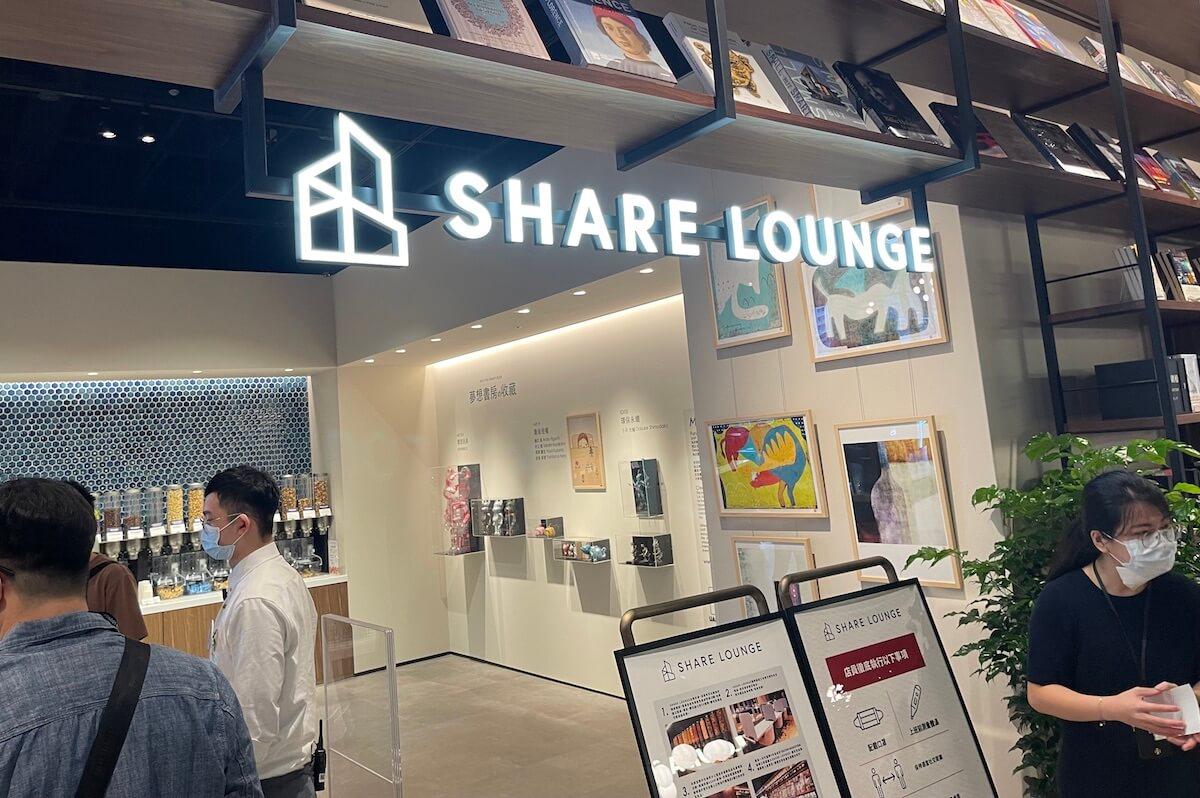 Tsutaya-Share-lounge-入口