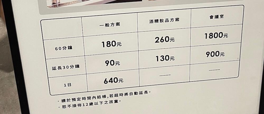 Tsutaya-share-lounge價目表