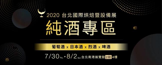 台北國際烘焙暨設備展—純酒專區