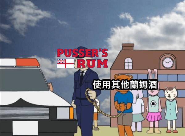 止痛藥-Painkiller-Pusser's-rum-meme