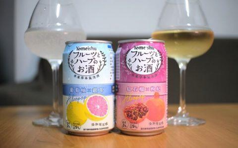 養命酒罐裝調酒-葡萄柚+銀耳、紅石榴+枸杞封面