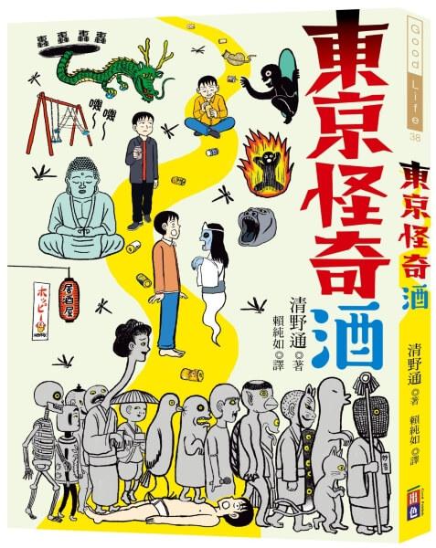 東京怪奇酒漫畫