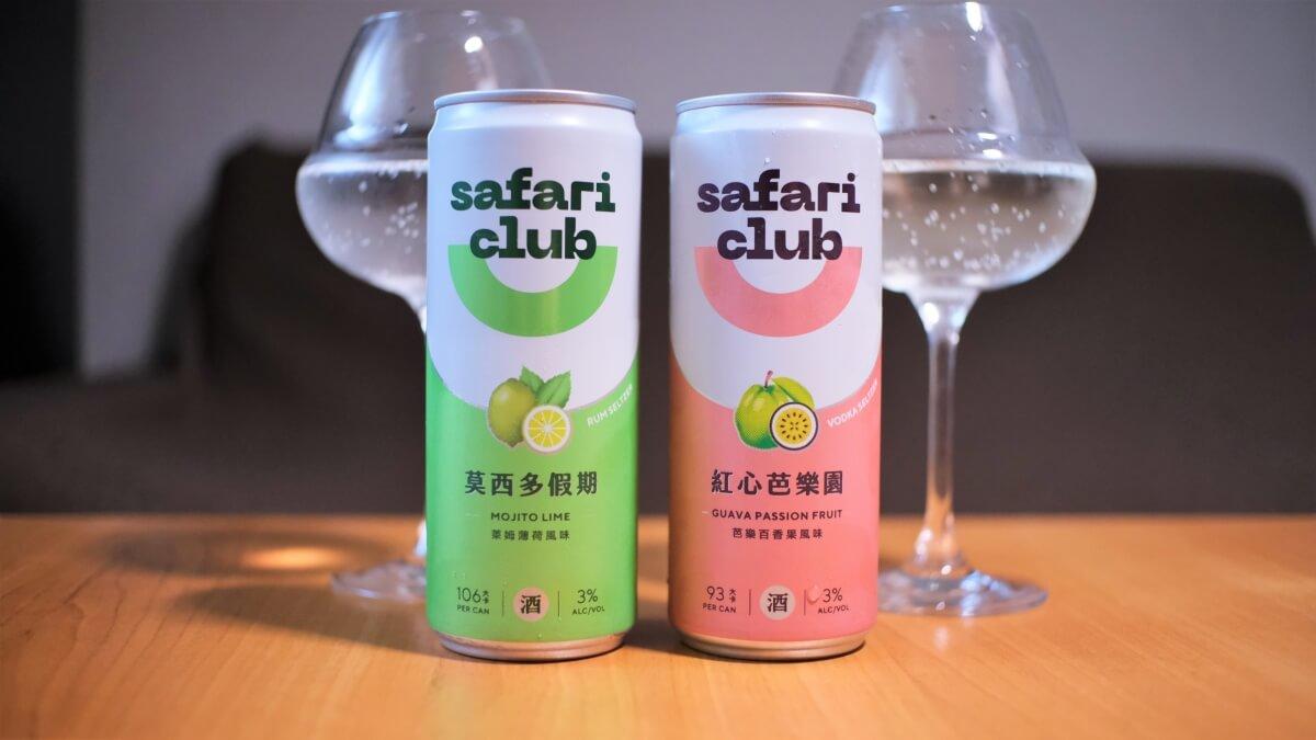 Safari Club 莫西多假期、紅心芭樂園