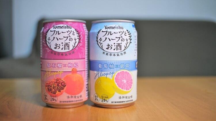 養命酒罐裝調酒-葡萄柚+銀耳、紅石榴+枸杞